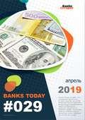 Выпуск #29 журнала Банки Сегодня