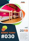 Выпуск #30 журнала Банки Сегодня