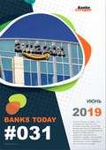 Выпуск #31 журнала Банки Сегодня