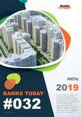 Выпуск #32 журнала Банки Сегодня