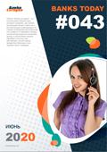 Выпуск #43 журнала Банки Сегодня