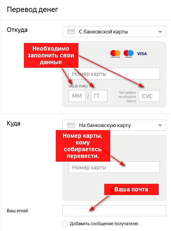Изображение - Перевод между картами разных банков card2card