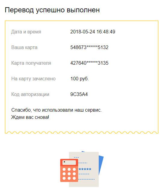 Изображение - Перевод между картами разных банков card2card3
