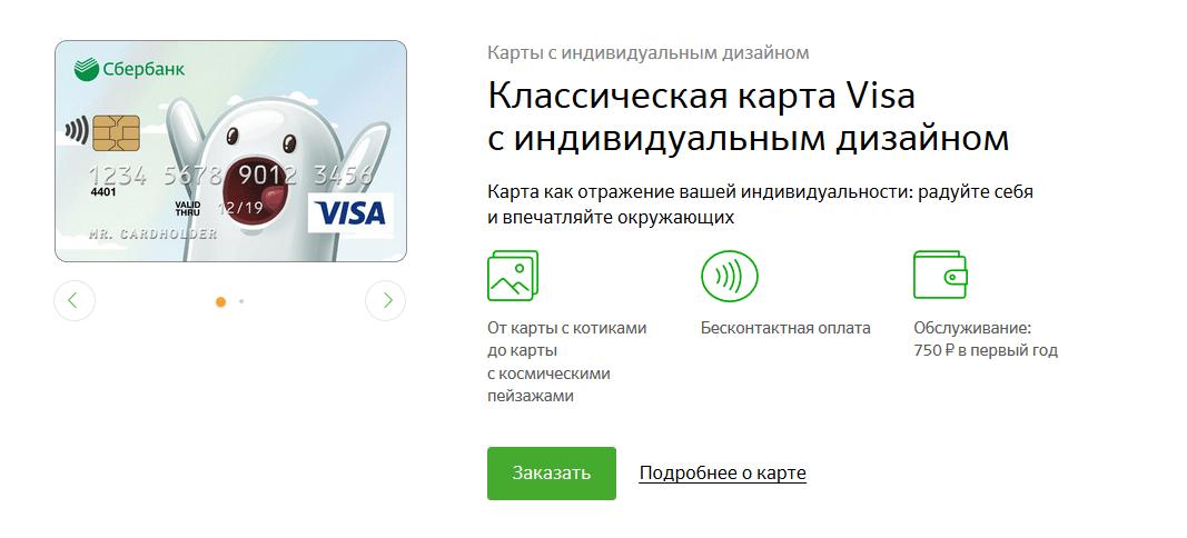 сбербанк - виртуальная карта