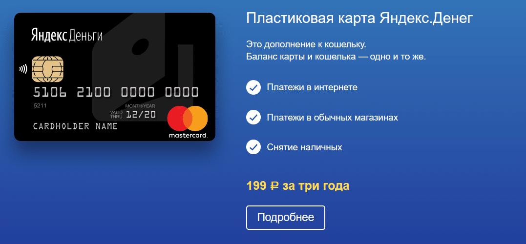 Яндекс.Деньги  - виртуальная карта