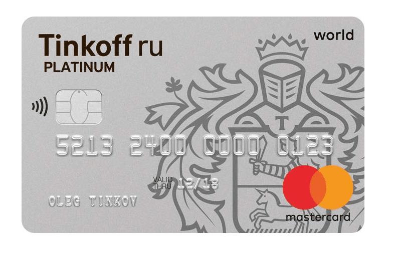 кредитная карта тинькофф сумма кредита