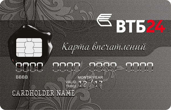 заказать кредитную карточку втб банк