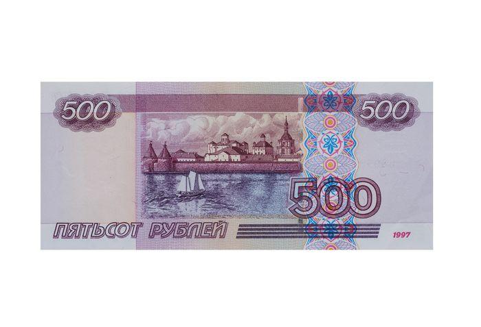 500 рублей - билет банка
