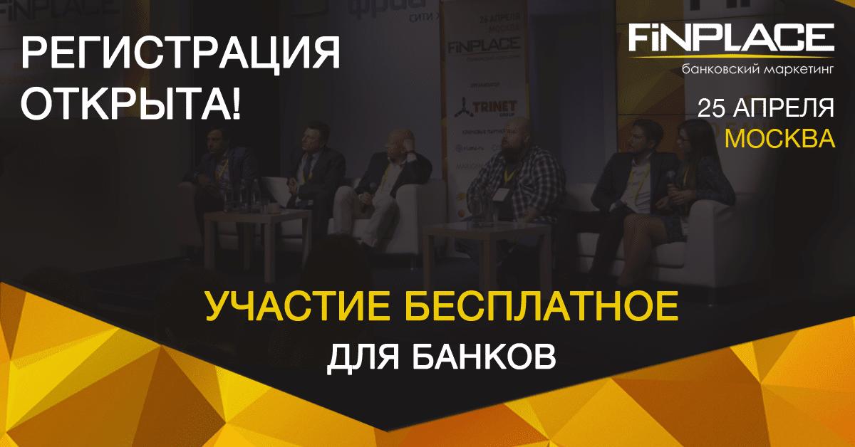 FiNPLACE 6 – профильная конференция по банковскому маркетингу и продажам