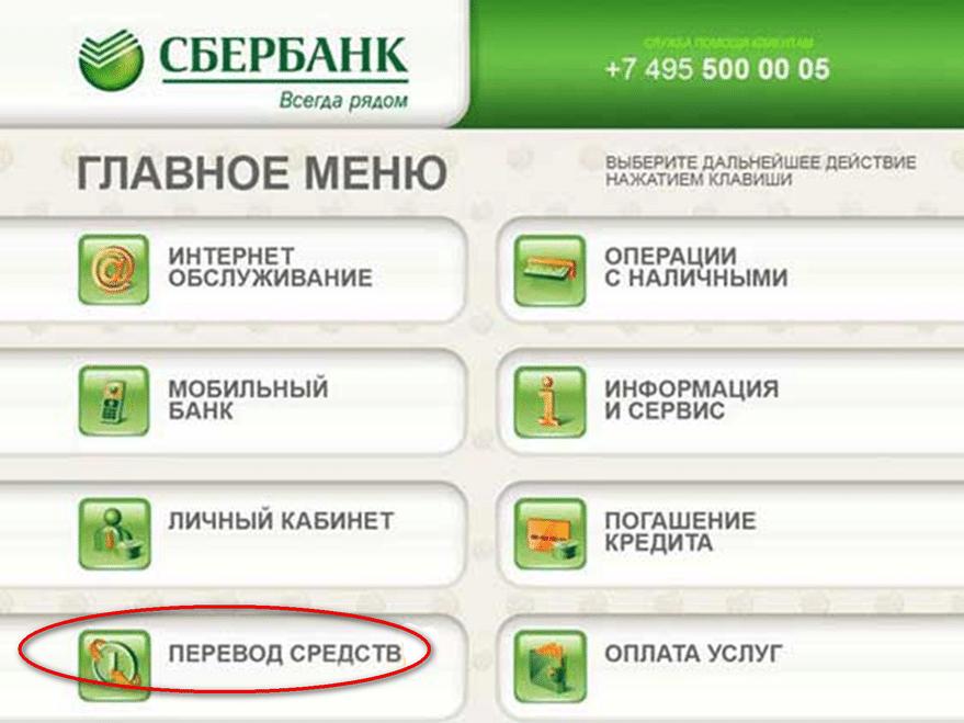Изображение - Как перевести деньги на карту сбербанка другого региона без комиссии menu-bankomat