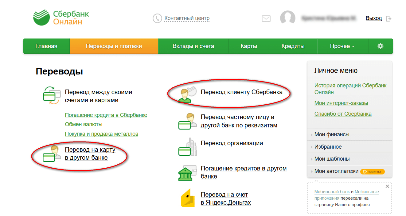 перевод денег через сбербанк онлайн