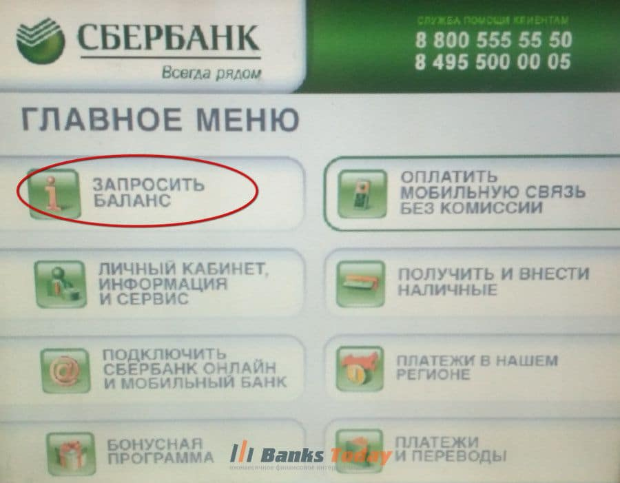 Информация об остатке на карте через банкомат - основное меню