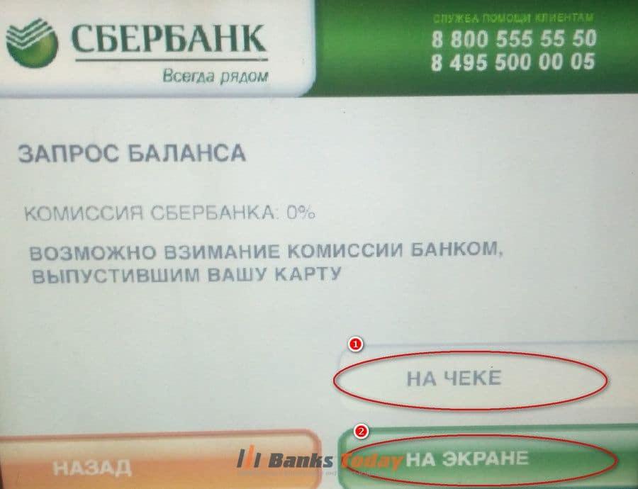 Информация об остатке на карте через банкомат - выбор способа вывода