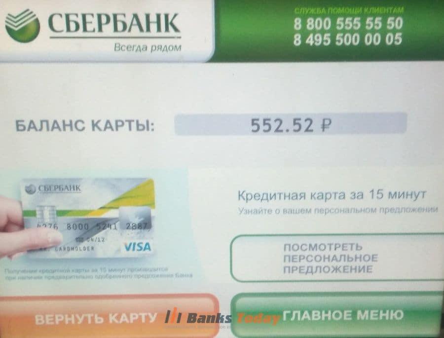 Информация об остатке на карте через банкомат
