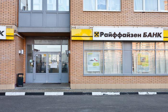 отделение райффайзен банка