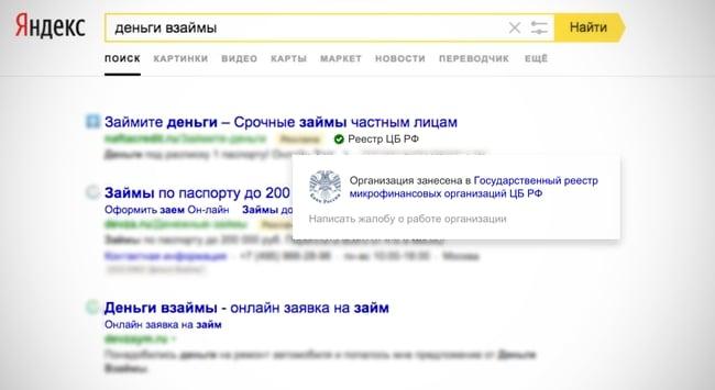 Банк России: Реклама всех МФО в интернете будет помечена