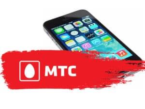 Как выводить деньги с телефона МТС, денежные операции со счётом МТС