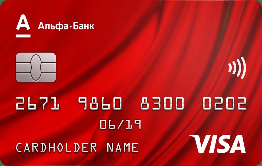 Альфа банк дебетовая карта снятие наличных