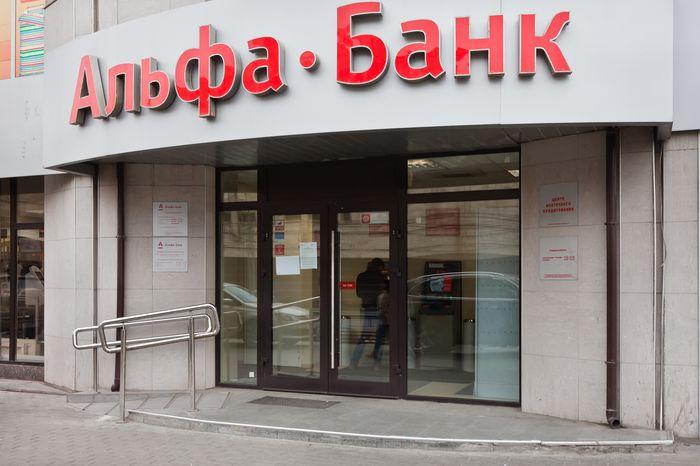офис Альфа Банка - выдача часов Альфа Пей