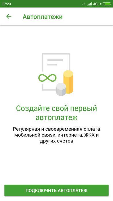 avtopay