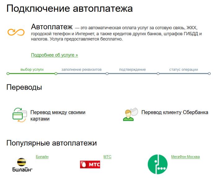 avtopay-1