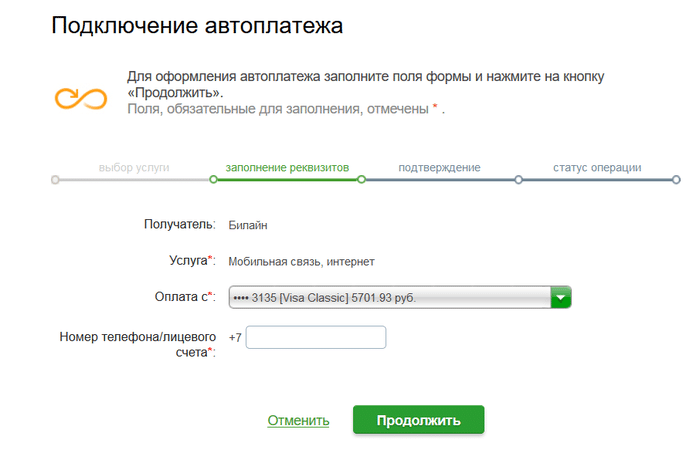 avtopay-3