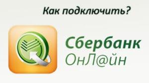 Как подключить Сбербанк Онлайн: все доступные способы регистрации