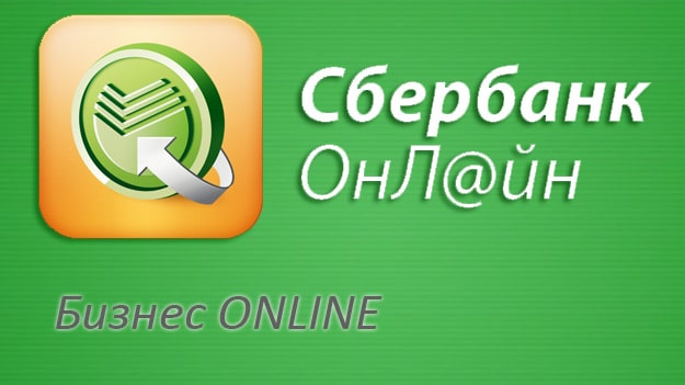 Полное описание услуги Сбербанка — «Бизнес Online»