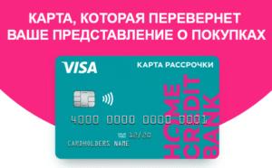 Карта рассрочки Хоум Кредит — отзывы и инструкции по использования
