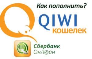 Можно ли пополнить QIWI кошелек картой Сбербанка?
