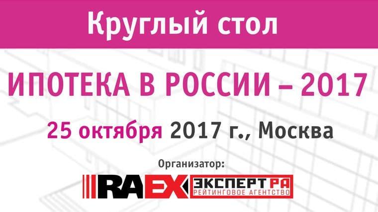 Круглый стол «Ипотека в России» состоится 25 октября