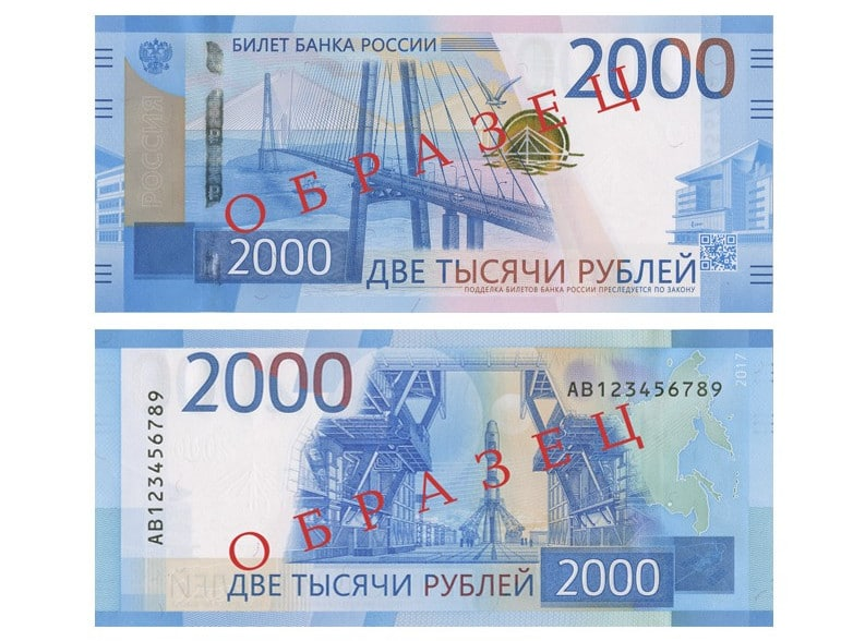 В Приморье поступили в обращение новые банкноты 200 и 2000 рублей