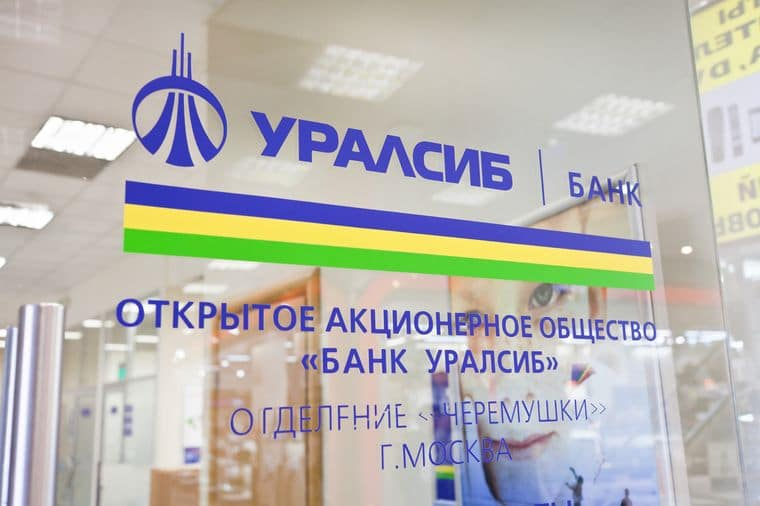 У СГ «УралСиб» отозвана лицензия на страхование по ОСАГО