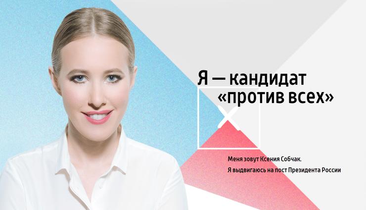 Ксения Собчак хочет участвовать в выборах президента РФ