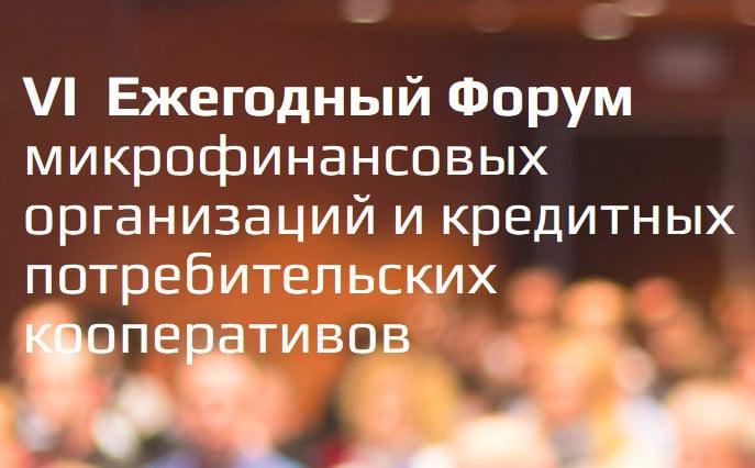 О микрофинансах откровенно: МФО и КПК собрались в Казани «без галстуков»
