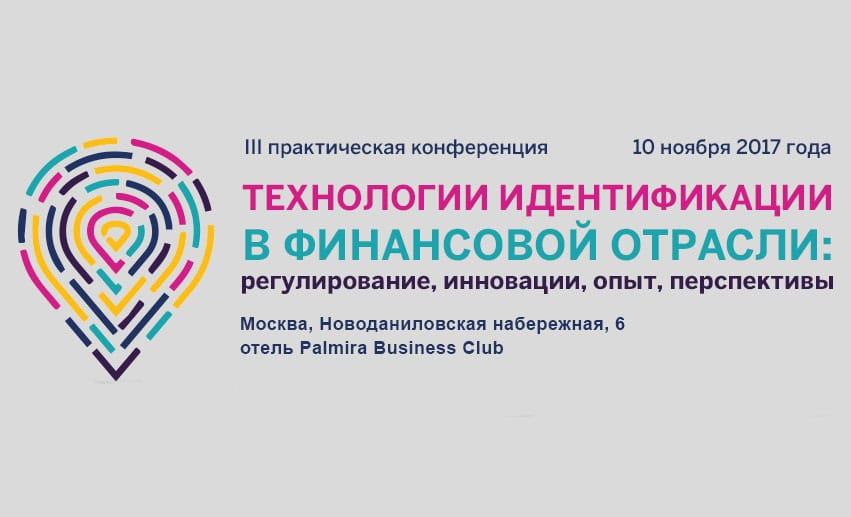 Конференция технологии идентификации в финансовой отрасли состоится 10 ноября