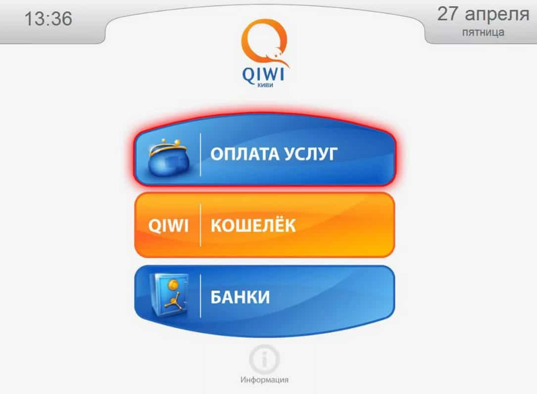 Qiwi кошелек как сделать фото 622