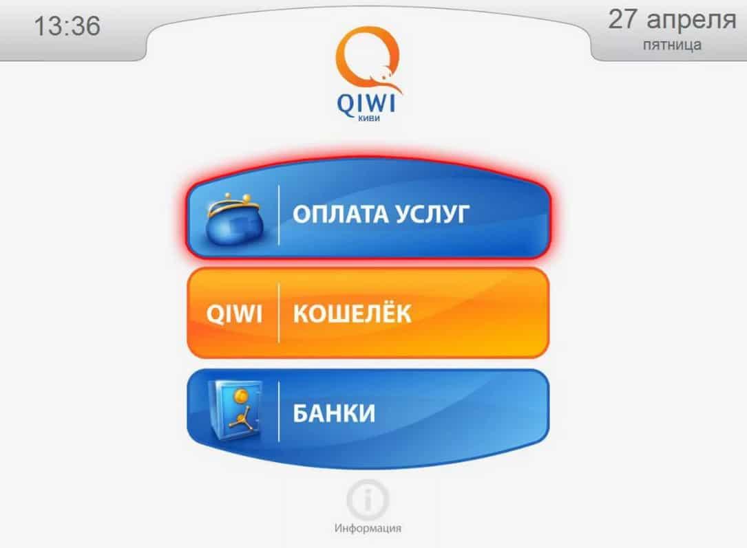 popolnit-qiwi-besplatno