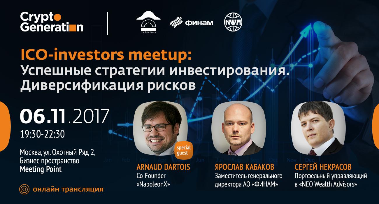 ICO-investors meetup: Успешные стратегии инвестирования