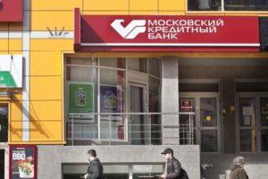 Московский кредитный банк стал лучшим банком РФ по версии Global Finance
