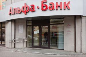 Альфа-Банк открыл регистрацию для торговых на бирже через мобильное приложение