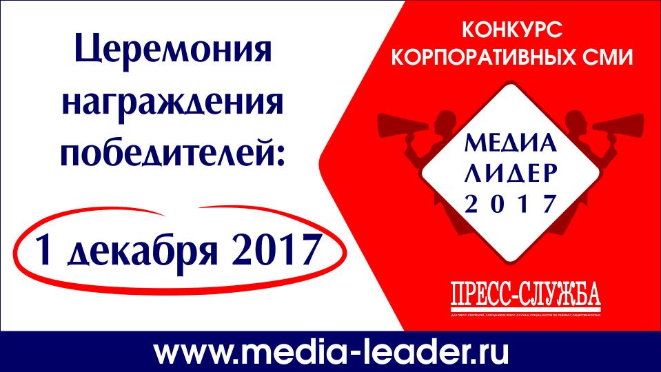 Церемония награждения победителей конкурса корпоративных СМИ «МЕДИАЛИДЕР-2017» состоится 01 декабря 2017 года