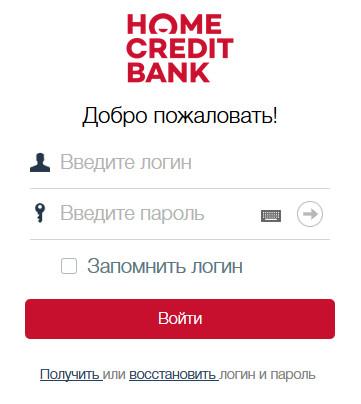 хоум кредит банк официальный сайт казахстана быстроденьги на карту онлайн заявка саратов