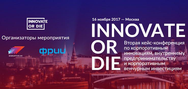 Innovate or Die: вторая федеральная практическая конференция по корпоративным инновациям в Москве