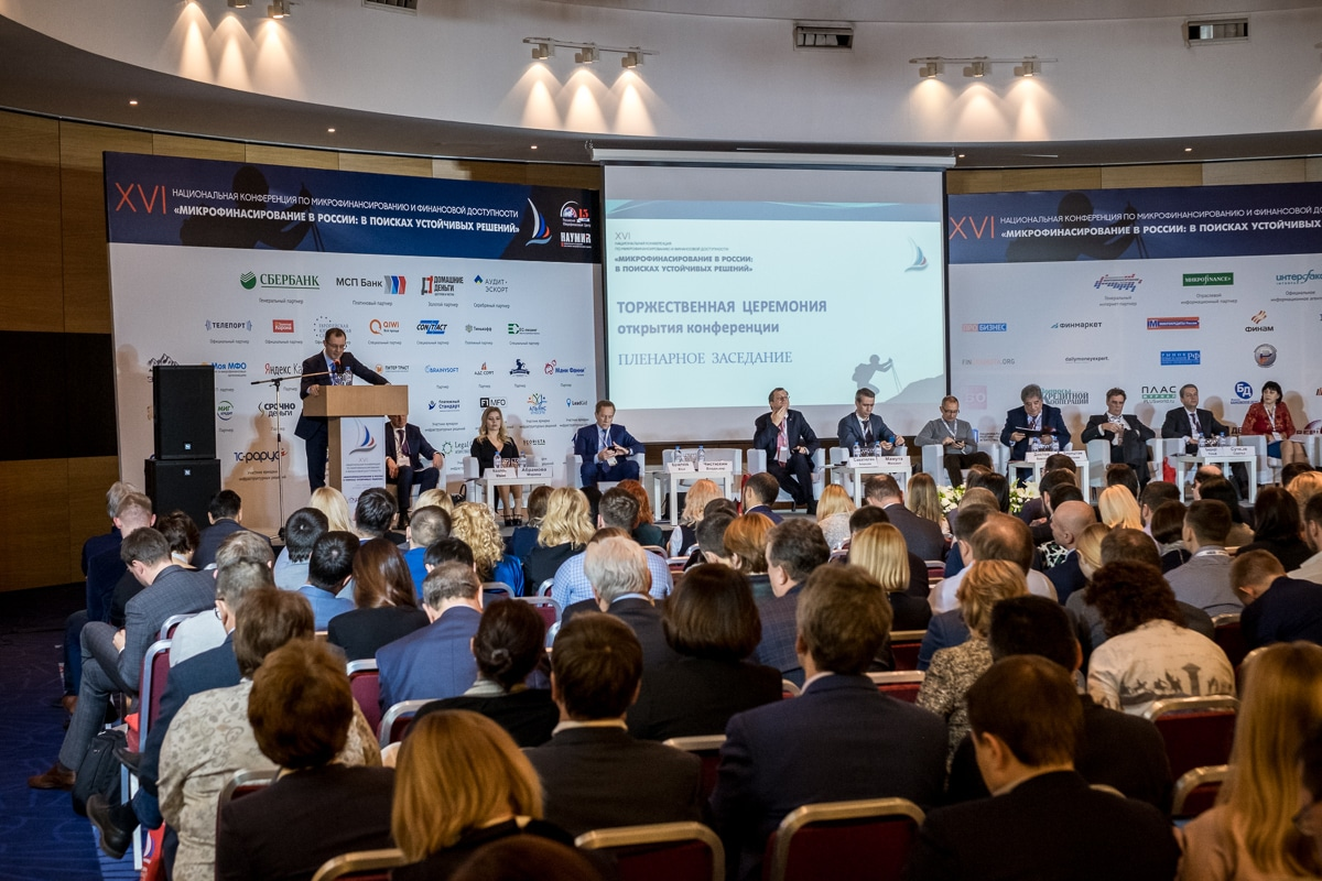 Итоги XVI Национальной конференции по микрофинансированию и финансовой доступности