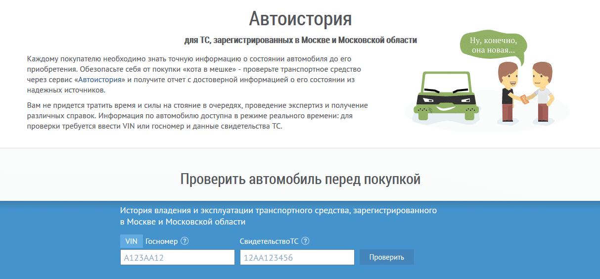 Как проверить авто на залоги и кредиты москва звезда столицы автосалон