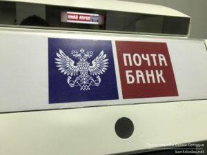 Как оплатить кредит Почта банка: все доступные способы