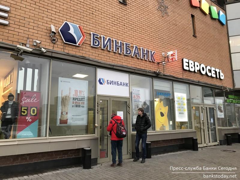 Бюджет «Бинбанка» изменен до 1 рубля