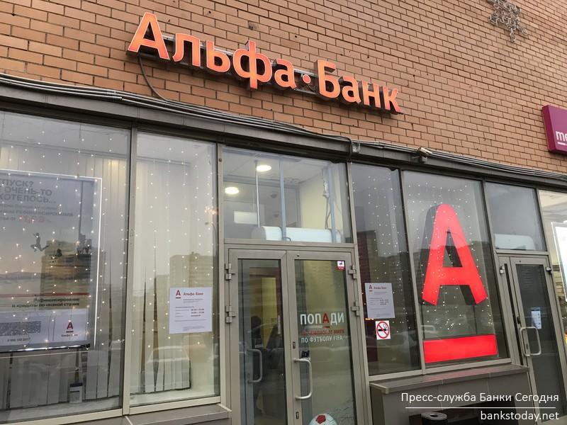 Евросеть подключила для своих клиентов возможность пополнить счета Альфа-Банка