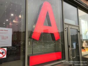 Как оформить заявку на кредит в Альфа Банке онлайн